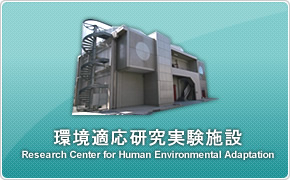 Research Center for Human Environmental Adaptation